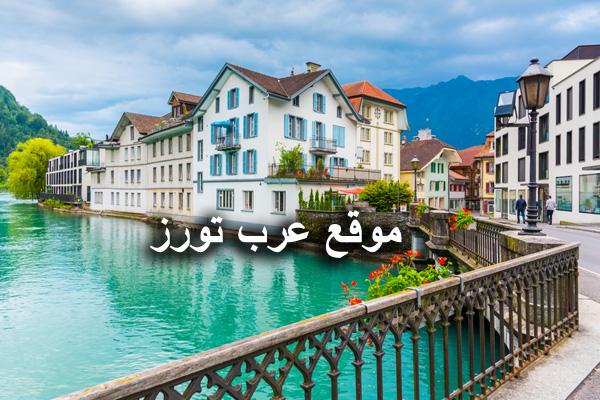فنادق انترلاكن سويسرا المطلة على البحيرة والنهر