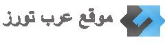 سويسرا للمسافرون العرب