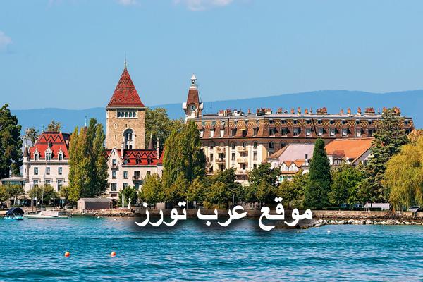 فنادق لوزان سويسرا المطلة على البحيرة