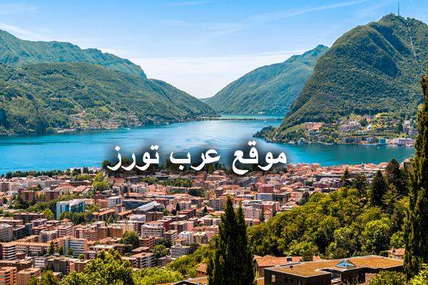 فنادق لوغانو المطلة على البحيرة للمسافرون العرب